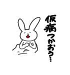 うさぎさんの日常〜(個別スタンプ:21)