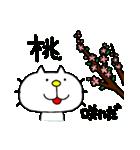 みちのくねこ 春夏秋冬「春」2(個別スタンプ:06)