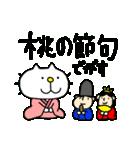 みちのくねこ 春夏秋冬「春」2(個別スタンプ:07)
