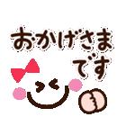 大人女子のシンプルかわいい♡敬語スマイル(個別スタンプ:17)