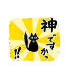 シンプル黒猫☆感謝・気持ち伝える▷動く(個別スタンプ:09)