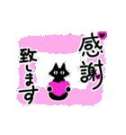 シンプル黒猫☆感謝・気持ち伝える▷動く(個別スタンプ:13)