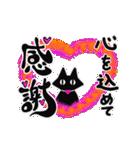 シンプル黒猫☆感謝・気持ち伝える▷動く(個別スタンプ:15)