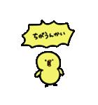 感性豊かなひよこさん(標準語)(個別スタンプ:02)