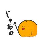 柑橘家族(ファミリー)1(個別スタンプ:23)