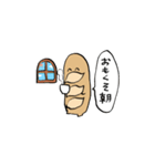 いやなパン(個別スタンプ:04)