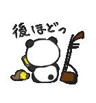 二胡パンダ(日本語版)(個別スタンプ:26)