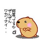 きゃぴばら【気持ちを伝える】(個別スタンプ:07)