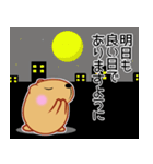 きゃぴばら【気持ちを伝える】(個別スタンプ:40)