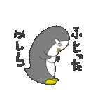 ペンギンのペン太 その1(個別スタンプ:21)