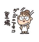 お団子あさこ(個別スタンプ:12)