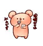 それゆけズヌンバ4(個別スタンプ:40)