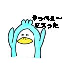 チンペイ先輩(1)(個別スタンプ:13)