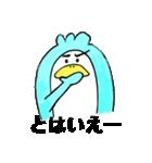 チンペイ先輩(1)(個別スタンプ:24)