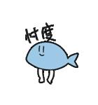 手足の生えた魚(個別スタンプ:26)