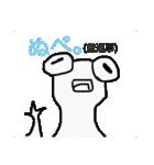 ぬぺるんぱ(個別スタンプ:18)