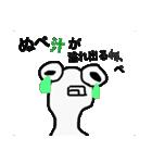 ぬぺるんぱ(個別スタンプ:24)