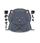 ネコのましゅまろ2 黒ver.(個別スタンプ:18)