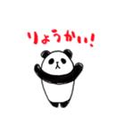 毎日使える!手描き☆うさパンダでか文字(個別スタンプ:09)