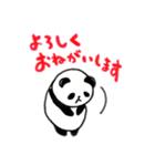 毎日使える!手描き☆うさパンダでか文字(個別スタンプ:29)