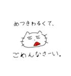 生まれた時から目つきの悪いネコ(個別スタンプ:12)
