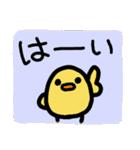 お返事ぴよこっこ2(個別スタンプ:15)