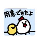 お返事ぴよこっこ2(個別スタンプ:18)