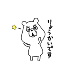 シンプルな文字ver.ぷにくま♪(個別スタンプ:04)