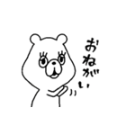 シンプルな文字ver.ぷにくま♪(個別スタンプ:14)