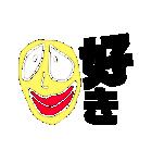 変な顔~日常会話~(個別スタンプ:31)