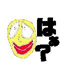 変な顔~日常会話~(個別スタンプ:33)