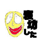 変な顔~日常会話~(個別スタンプ:36)