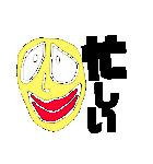 変な顔~日常会話~(個別スタンプ:37)