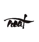 大きなアート筆文字 【英語】(個別スタンプ:14)