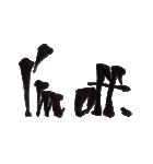 大きなアート筆文字 【英語】(個別スタンプ:34)