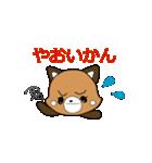 熊本弁動くレッサーパンダこぱん3(個別スタンプ:23)