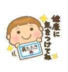 幼い男の子 春version(個別スタンプ:30)