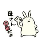 母上さんへの気持ちを代弁するウサギ(個別スタンプ:03)