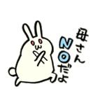 母上さんへの気持ちを代弁するウサギ(個別スタンプ:04)