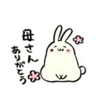母上さんへの気持ちを代弁するウサギ(個別スタンプ:05)