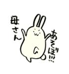 母上さんへの気持ちを代弁するウサギ(個別スタンプ:12)