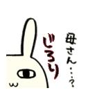 母上さんへの気持ちを代弁するウサギ(個別スタンプ:18)