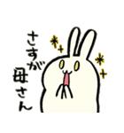 母上さんへの気持ちを代弁するウサギ(個別スタンプ:22)