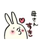 母上さんへの気持ちを代弁するウサギ(個別スタンプ:23)