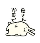 母上さんへの気持ちを代弁するウサギ(個別スタンプ:26)