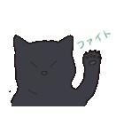 もっちり黒猫の可愛くて使いやすいスタンプ(個別スタンプ:29)