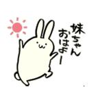 妹ちゃんへの気持ちを代弁するウサギ(個別スタンプ:01)