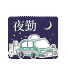 タクシードライバーの使えるスタンプ。(個別スタンプ:30)