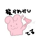 ののちゃん毎日スタンプ2(個別スタンプ:20)