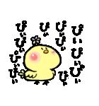 ぴぃちゃん。(個別スタンプ:02)